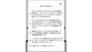 ギャングのルール説明画面