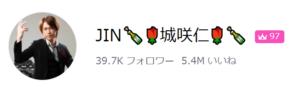 城咲仁さん 17LIVE