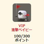 Vip進撃ベイビー