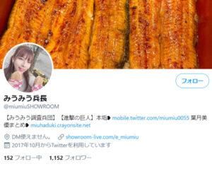 葉月美優さんのTwitter