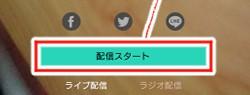 Doki Doki LIVE(ドキドキライブ)の配信スタートボタン