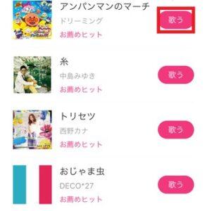 カラオケの楽曲選択画面