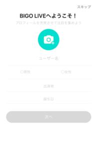 ビゴライブアプリプロフィール設定画面