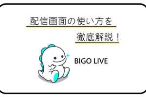 BIGO LIVEの配信画面の使い方を徹底解説