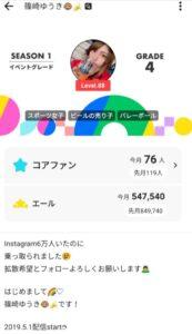 篠崎ゆうきさんPocochaアカウント画像