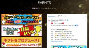 楽天ライブ イベント