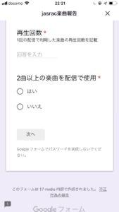 楽曲使用申請画面