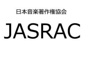 日本音楽著作権協会jasrac