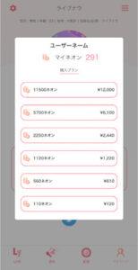 ライノミアプリ画面