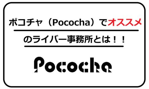 Pocochaでオススメのライバー事務所