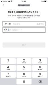 17(イチナナ)の電話番号認証画面