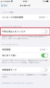 iPhoneのメッセージ設定画面