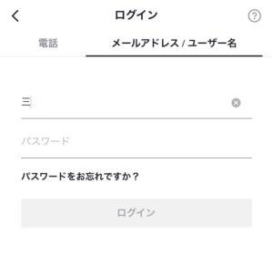 TikTokメールアドレスでログイン画面