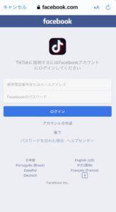 TikTokFacebookログイン画面