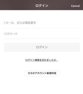 TikTokカカオトークログイン画面