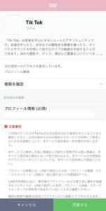 TikTokLINEでログイン画面