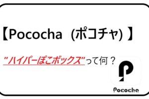 Pocochaハイパーぽこボックスって何