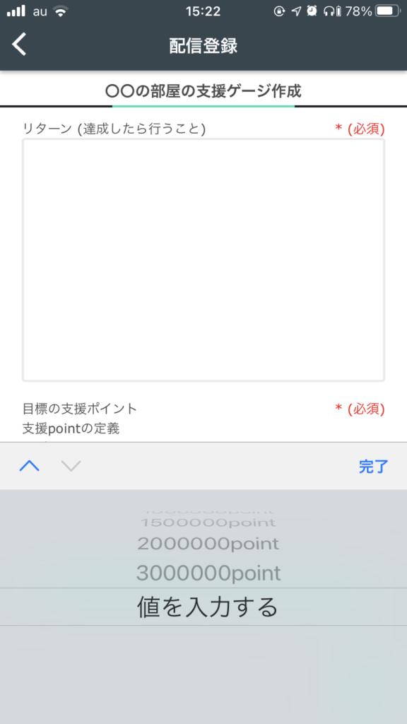 SHOWROOMアプリ目標支援ポイント入力