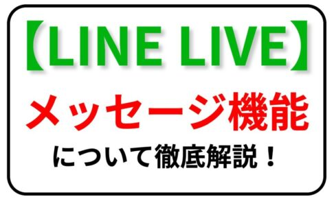 LINELIVE メッセージ機能