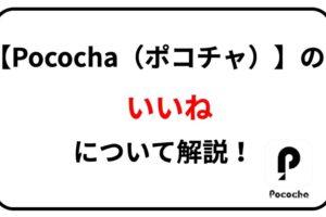 Pocochaのいいねについて解説