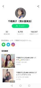 千眼美子さんラインライブアカウント