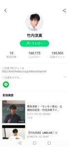 竹内涼真さんラインライブアカウント