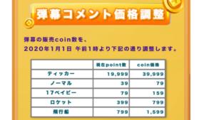 弾幕コメントの価格調整