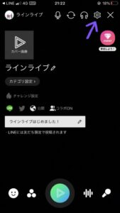 LINELIVE 配信画面 設定