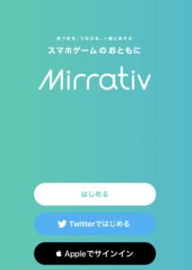 初めてMirrativ(ミラティブ)を開いたときの画面