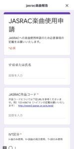 JASRAC楽曲使用申請の画面
