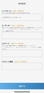 新規登録情報入力画面