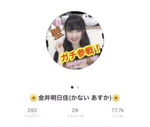 金井明日佳さん ワンセブンアカウント