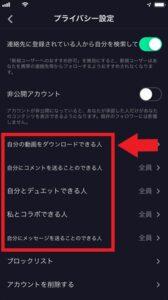 非公開アカウント詳細設定