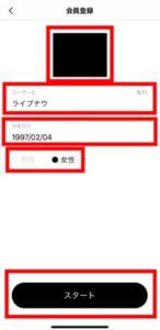 アプリの会員登録画面