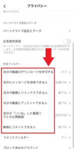 tiktokのプライバシー設定画面