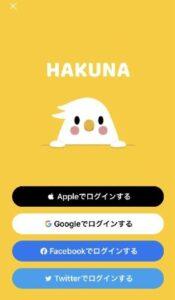 HAKUNA LIVE(ハクナライブ)ログイン画面