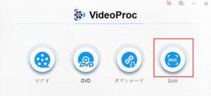 VideoProcのメイン画面から録画へ