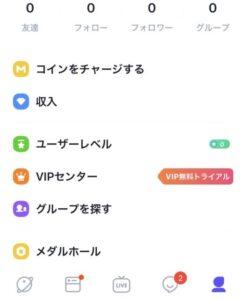 MICOライブ マイページ