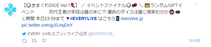EVERY .LIVEのTwitter画面