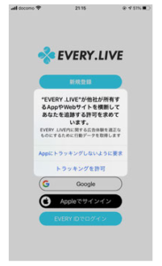EVERY .LIVEトラッキング要求画面