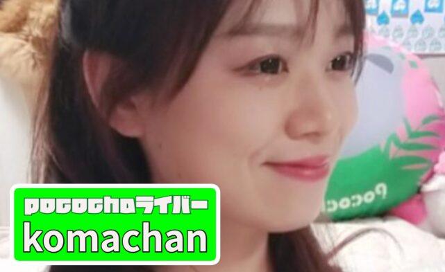 komachan プロフィール画像