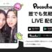 Pococha(ポコチャ) のマイページでは何ができるの?