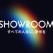 【SHOWROOM(ショールーム)】のShow Goldの購入方法