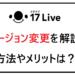 17Live(イチナナ)のリージョン変更とは?