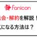 fanicon(ファニコン)のファンコミュニティの退会・解約方法とは?