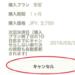17 Live(イチナナ)ライバーアーミー自動更新の退会・退出方法とは?