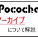 Pocochaアーカイブについて解説