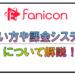 今話題のアプリfanicon(ファニコン)とは?